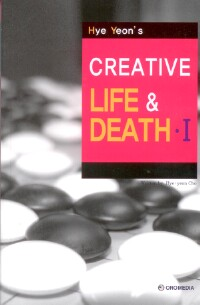 Cover of Creative Life and Death